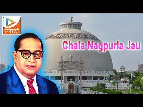 Chala Nagpurla Jau | Latest Marathi New Song 2015 | Sherni Bhimraji Ki