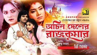 Video Achin Desher Rajkumar | অচিন দেশের রাজকুমার | Iliash Kanchan, Anju & Kabita | Bangla Full Movie MP3, 3GP, MP4, WEBM, AVI, FLV Agustus 2019