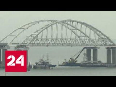 Украинские военные корабли прошли под Крымским мостом - Россия 24 - DomaVideo.Ru