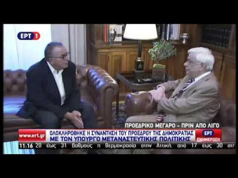 Συνάντηση Πρ. Παυλόπουλου – Ιω. Μουζάλα
