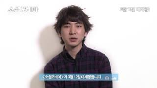 Korean Movie                 Socialphobia  2015                      Greeting Video
