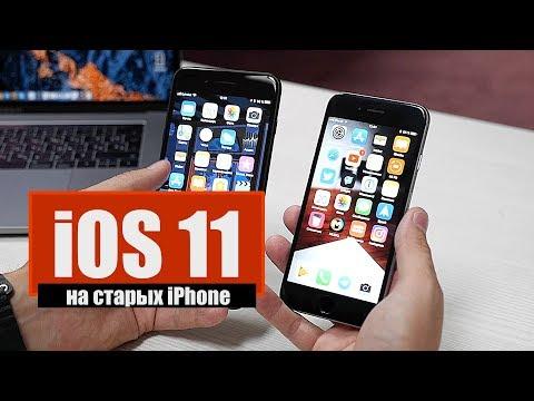 Как работает iOS 11 на старых iPhone после официального релиза?