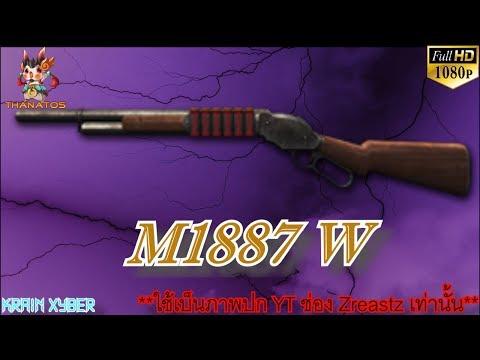 ปืนลูกซอง - Weapon:M1887 Wood Type:Shotgun Song Theme_Racanyon Theme_Slippedlandofcownat --------------------------------------------------------------------------------...
