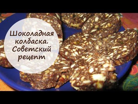 Колбаса из фасоли рецепт очень вкусный