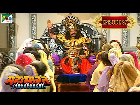 नरकासुर की कहानी । Mahabharat Stories | B. R. Chopra | EP – 97