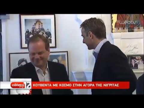 Ολοκληρώνεται η περιοδεία του Κ. Μητσοτάκη στην Κεντρική Μακεδονία | 31/3/2019 | ΕΡΤ