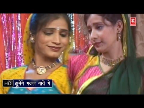 Video झूमेंगे गजल गाएंगे लहरा के पियेगे | Sony Chhammak Chhallo | New Gajal Mujra 2017 | Rathore Cassette download in MP3, 3GP, MP4, WEBM, AVI, FLV January 2017