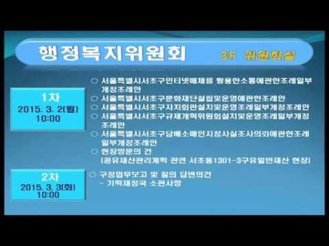 제252회 서초구의회 임시회 일정