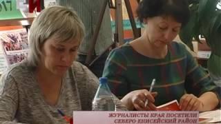 ЖУРНАЛИСТЫ ПОСЕТИЛИ СЕВЕРО ЕНИСЕЙСКИЙ РАЙОН