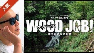Nonton                      Wood Job                                                           Film Subtitle Indonesia Streaming Movie Download