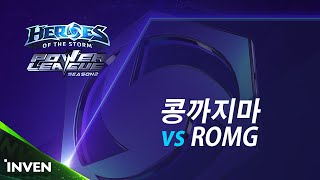 POWER LEAGUE S2 4강 4일차 : 콩까지마 vs ROMG 3부