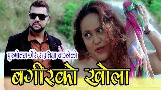 Bagirako Khola - Purushottam Gaire & Pratikshya Wagle