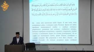 002 Гакыйдәнең актуаль сораулары Габдулла хәзрәт Әдһәмов