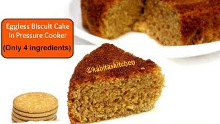 THIS VIDEO IS NOT SPONSOREDIn this Biscuit Cake in Pressure Cooker recipe I have show process of making cake from marie biscuit ( मारी बिस्कुट से बनाये केक). No butter and no oil is needed in this Biscuit Cake in Pressure Cooker. Biscuit Cake in Pressure Cooker recipe requires only four ingredients,  this pressure cooker cake is completely eggless cake. I have used Britannia marie gold biscuit and any marie biscuit (मारी बिस्कुट से बनाये केक) can be used to make this Biscuit Cake in Pressure Cooker. Preparation time-60 minutesServing-4 to 5ingredients:Marie gold biscuits-20 pcsSugar-1/2 cup(100 gm approx.)(you may use powdered sugar instead)Cardamom powder(elaichi)-1/2 tsp(optional)Milk-1/2 cup(125 ml approx.)Baking powder-1 tsp