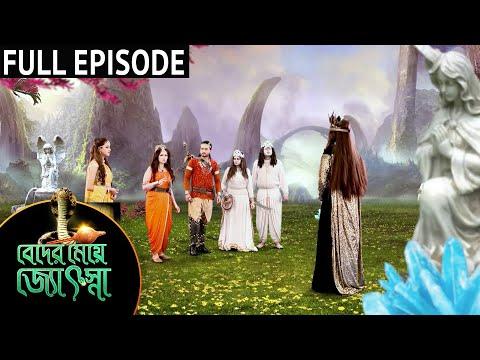 Beder Meye Jyotsna - Full Episode   16 Oct 2020   Sun Bangla TV Serial   Bengali Serial