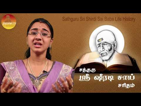 Sathguru Sri Shiradi Sai Saritham   Part  8