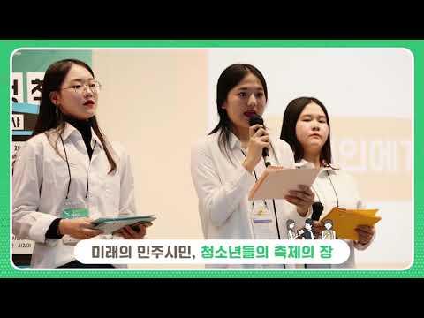 제9회 청소년사회참여발표대회 홍보 영상