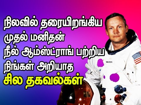 Who was Neil Armstrong? A Short Biography about him Which you must know