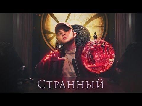 Эльдар Джарахов (Успешная группа) - Странный (360 music video 4K)