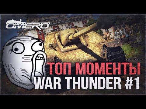 ТОП МОМЕНТЫ War Thunder #1: Заклинатель снарядов!