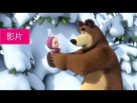 瑪莎與熊 - 第4集/不知名的動物腳印