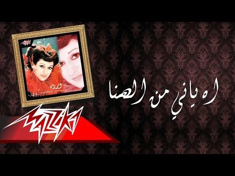 Ah Yany Men El Hana - Warda اه ياني من الهنا - وردة (видео)