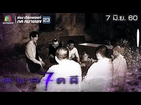 คนอวดผี ปี7 | คนเล่นของ | 7 มิ.ย. 60 Full HD