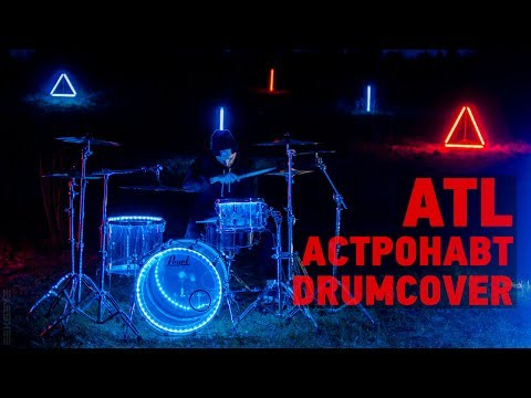 ATL – Подснежник (Svetlov Drum Playthrough)
