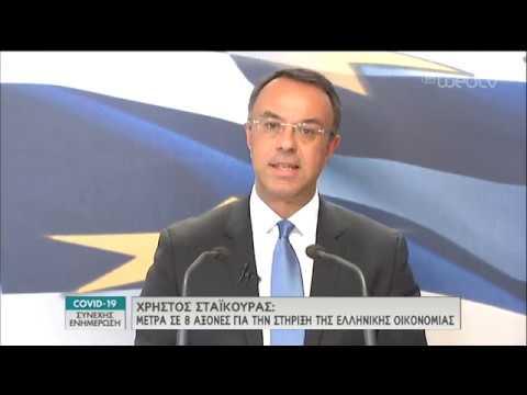 Μέτρα σε 8 άξονες για την στήριξη της ελληνικής οικονομίας | 13/03/2020 | ΕΡΤ