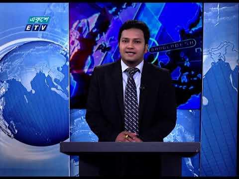 02 PM News || দুপুর ০২ টার সংবাদ || 15 September 2020 || ETV News