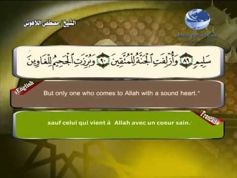 26- Ash-Sho'raa (Translation of the Meanings of The Noble Quran in the English Language)