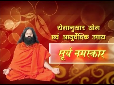 Surya Namaskar (Sun Salutation) || Swami Ramdev