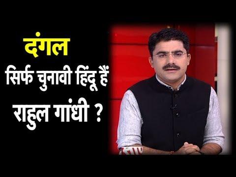 कांग्रेस के नेताओं में राहुल को शिवभक्त बताने की मची होड़| Вhаrат Так - DomaVideo.Ru