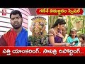 Bithiri Sathi Funny Conversation With Savitri | Balapur Ganesh Laddu Auction | V6 News