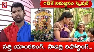 Video Bithiri Sathi Funny Conversation With Savitri | Balapur Ganesh Laddu Auction | V6 News MP3, 3GP, MP4, WEBM, AVI, FLV September 2018
