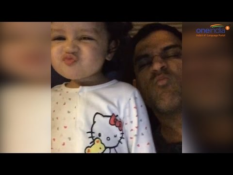 Dhoni's daughter Ziva calling her dad 'Mahi', Watch cute video | Oneindia News