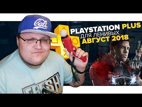 PlayStation Plus Для Ленивых – Август 2018