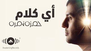Video Hamza Namira - Ay Kalam | حمزة نمرة - أي كلام MP3, 3GP, MP4, WEBM, AVI, FLV Juni 2019