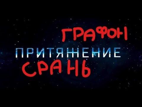 ОБЗОР ФИЛЬМА ПРИТЯЖЕНИЕ 2К17