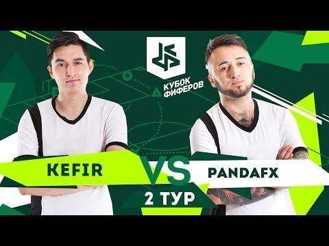КУБОК ФИФЕРОВ - КЕФИР VS ПАНДА ФХ