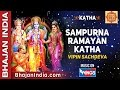 Sampurna Ramayan katha- by Vipin Sachdeva - Musical Story of Shri Ram On Bhajan India