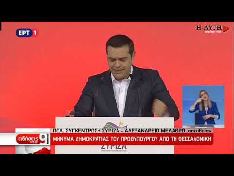 "Video - Τσίπρας από Θεσσαλονίκη: ""Η Ελλάδα δεν θα γυρίσει πίσω - Γίνεται ηγέτιδα δύναμη στα Βαλκάνια"""