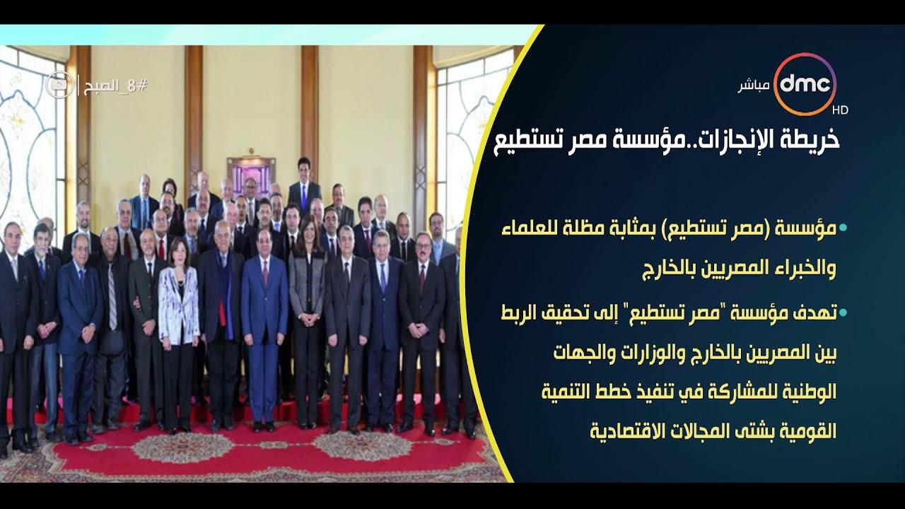 8 الصبح - تقرير حول خريطة الانجازات .. مؤسسة مصر تستطيع