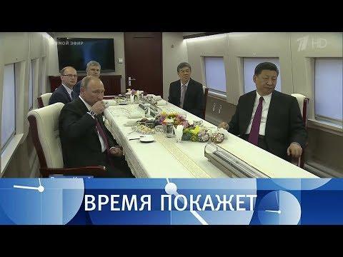 Страсти вокруг саммита G7. Время покажет. Выпуск от 08.06.2018 - DomaVideo.Ru