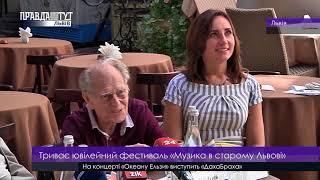 Відбудеться фестиваль «Музика у старому Львові»