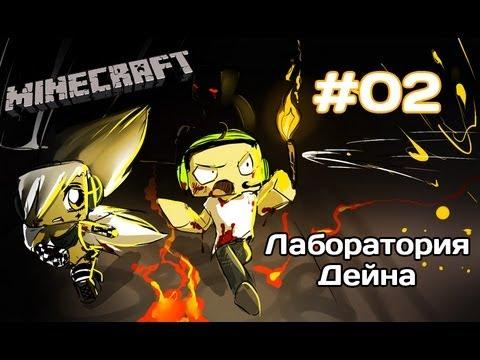 [MineCraft] Миёк и Dik Swidler - Лаборатория Дейна (Часть 2)