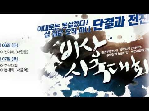 12월 7일 민중대회 홍보영상