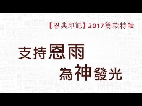 電台見證 恩典印記 (06/10/2017 多倫多播放)