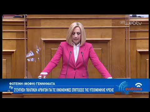 Φ. Γεννηματά: Η κυβέρνηση πρέπει να εξασφαλίσει τις προϋποθέσεις που θα μας κρατήσουν ασφαλείς | ΕΡΤ