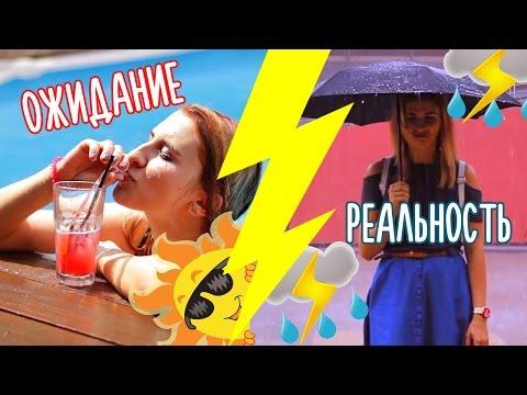 ЛЕТО   ОЖИДАНИЕ VS РЕАЛЬНОСТЬ (видео)